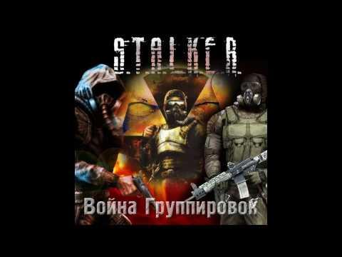 (Трейлер) Сталкер Война группировок в G-mod