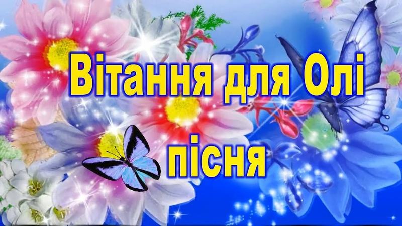Вітаю Олю, музичне привітання для Олі, з днем ангела Оля,українська музика,слухати пісні,іменини