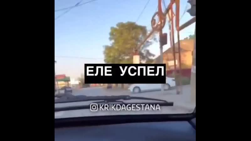 Город Кизляр пролетел на красный свет светофора успел затормозить