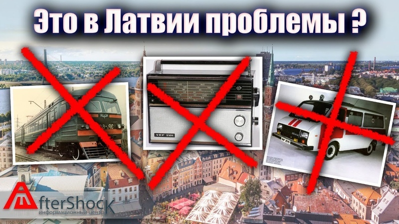 Это в России проблемы? Да Вы на Латвию посмотрите! | Aftershock.news