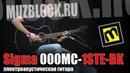 Sigma 000mc-1STE-BK - обзор электроакустической гитары