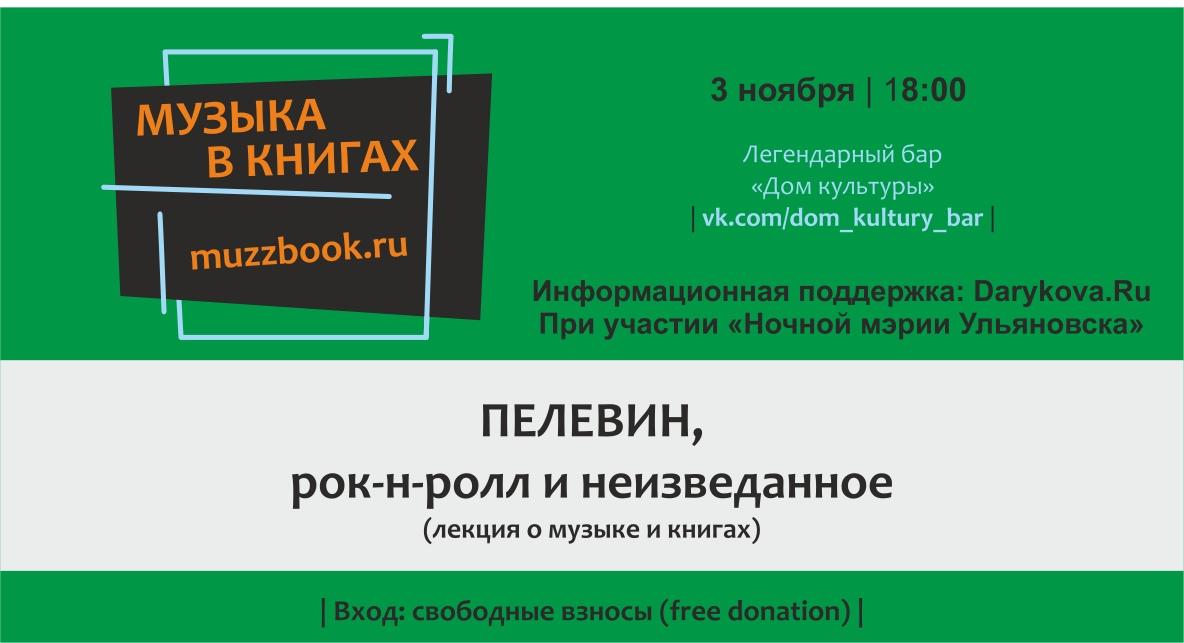 Афиша Ульяновск ПЕЛЕВИН, рок-н-ролл и неизведанное/Лекция в баре