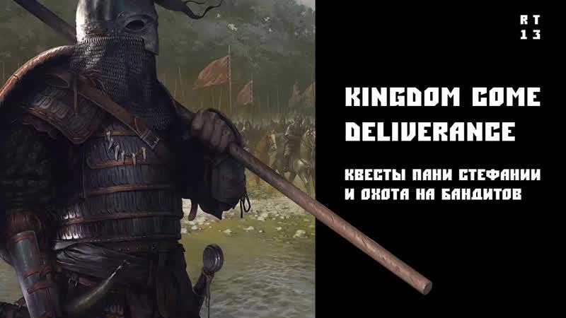 RT13 Kingdom Come Deliverance Квесты пани Стефании