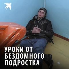 """Комсомольская правда on Instagram: """"Сирота, которого выгнали из дома, учит других выживанию на улицах.Видеоинструкции он выкладывает на YouTube"""""""