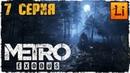 Серия 7. Лесная братва (Metro Exodus) прохождение, стрим