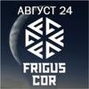 "Frigus Cor 24 августа в ""MICHURIN"""