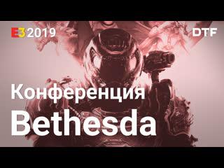 E3 2019   bethesda