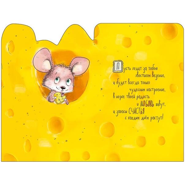 прикольные стихи мышки объявлений