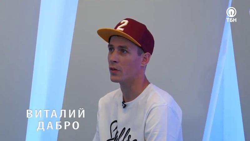 Виталий Дабро Прославляя Господа ТБН