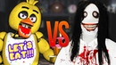 ЧИКА FNAF VS ДЖЕФФ УБИЙЦА СУПЕР РЭП БИТВА Chica Five Nights At Freddys ПРОТИВ Jeff The Killer
