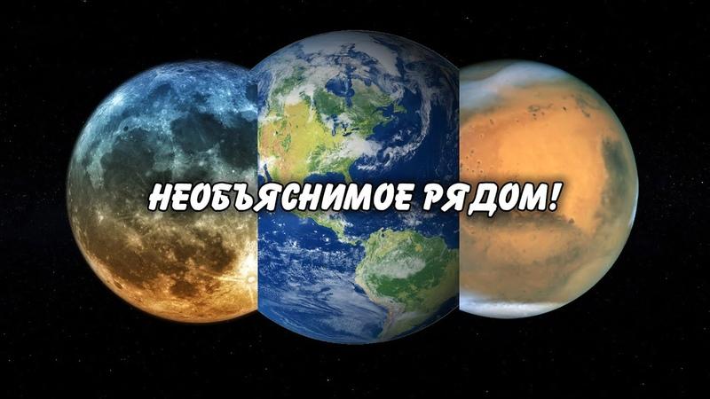 Необъяснимое и аномальное на Земле,в космосе,Марсе и Луне!