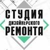 """Студия Дизайнерского Ремонта (ООО """"СДР"""")"""