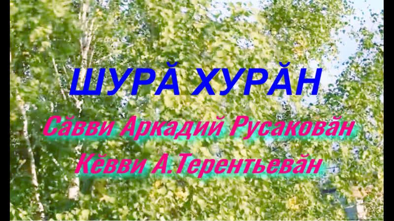 Шурă хурăн_(Аркадий Русаков_А.Терентьев)