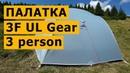 Легкоходная трехместная палатка 3F UL Gear Qingkong обзор