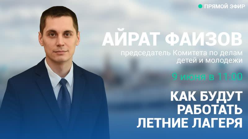 Айрат Фаизов об отдыхе в детских лагерях