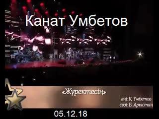 Канат Умбетов ''Жректес'' Live (Канат Умбетов концерт, )