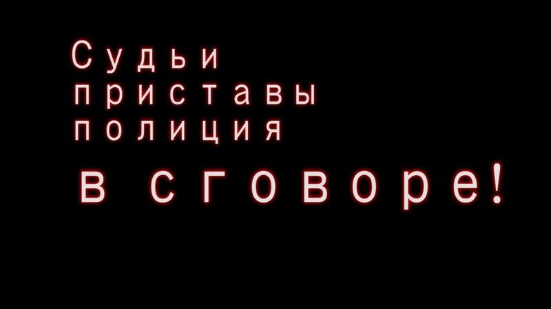 Герои в законе-1. Захват судебной власти в г. Лесосибирске - 31.01.2017
