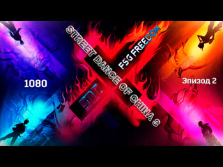 Street Dance of China 3 Эпизод 2 (full 1080) (рус.саб.)