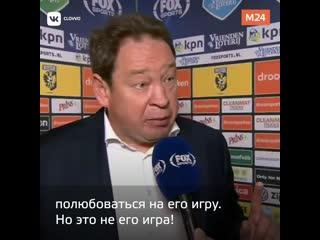 Слуцкий зачитал рэп про судью чемпионата Голландии - Москва 24