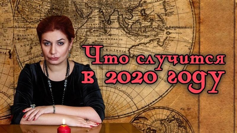 Видео Что случится в 2020 году. Ведьма раскрыла правду! смотреть онлайн