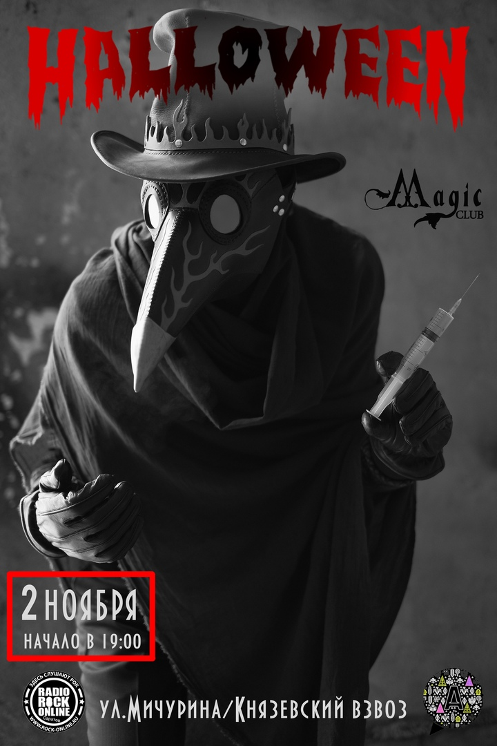 Афиша Саратов Halloween в стиле Средневековья!!! MAGIC CLUB