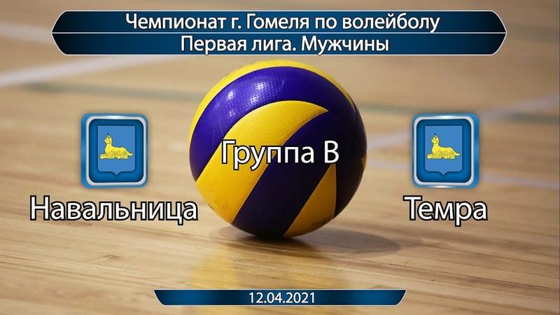 Волейбол 2021. Навальница - Темра. Группа В. Чемпионат г. Гомеля. Первая лига.