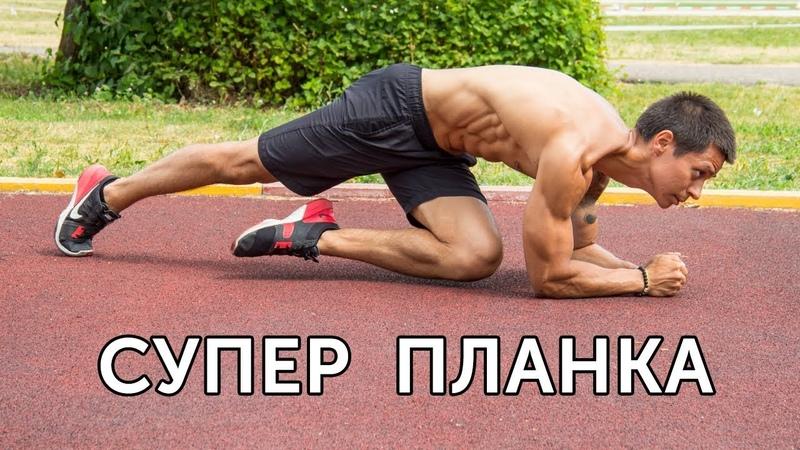 ЭФФЕКТИВНАЯ ПЛАНКА ЗА 3 МИНУТЫ! Укрепление мышц кора и похудение! | neofit 32