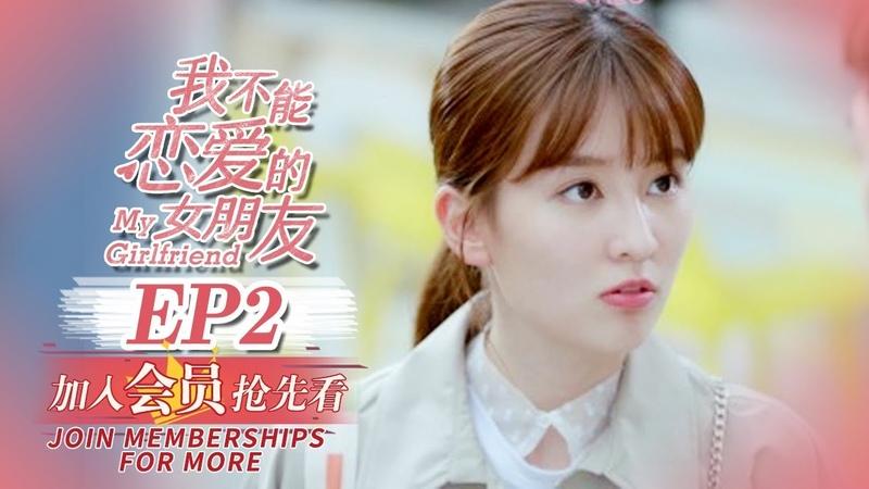 《我不能恋爱的女朋友》第2集 My Girlfriend EP2(许魏洲/乔欣/周艺轩)  加入Caravan中文剧