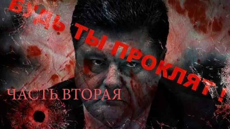 Истинное лицо кровавого Порошенко часть вторая архив
