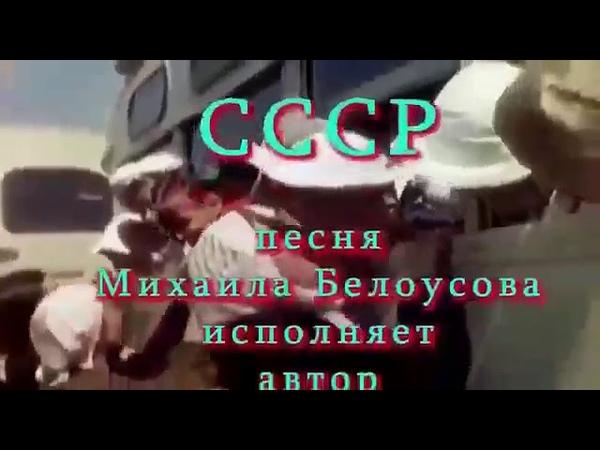 Михаил Белоусов - СССР