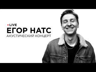 Егор Натс в 16 Тонн / LIVE