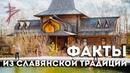 Интересные факты славянской традиции Где искать ответы на главные вопросы жизни Виталий Сундаков