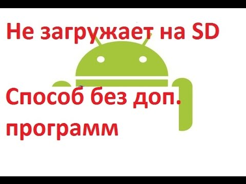 Приложения на SDкарту не загружаются автоматически андроид