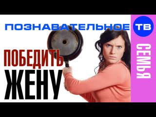 Как победить жену (Познавательное ТВ, Олег Чагин)