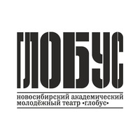 Логотип Театр «Глобус» (г. Новосибирск)