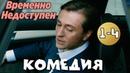 КОМЕДИЯ ВЗОРВАЛА ИНТЕРНЕТ Временно Недоступен 1 4 серия Русские комедии фильмы HD