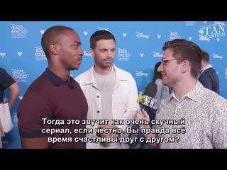 Интервью для MTV News в рамках презентации сериала «Сокол и Зимний Солдат» на D23 Expo |  (русские субтитры)