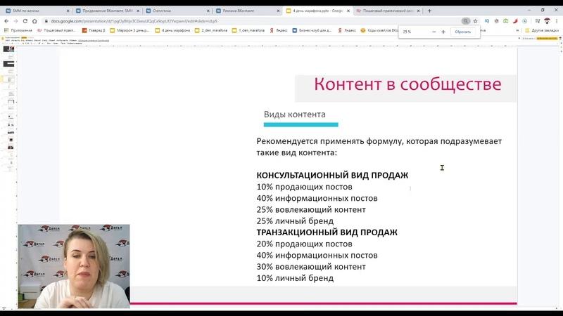Прямая трансляция пользователя Дятел Smm продвижение в ВКонтакте и Instagram