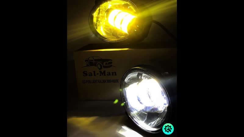 ПТФ LED двухцветные 3000K 6000K Калина Гранта Ларгус 50W Sal man