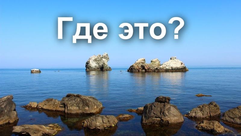 Самый красивый пляж Крыма Черное море Мыс Плака Санаторий Утес смотреть онлайн без регистрации