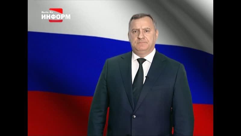 Глава города Александр Морозов поздравил жителей Пыть-Яха с Днём народного единства