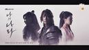 [티저3] 격변의 시대에 사랑을 지키려 했던 세 남녀의 이야기 <나의 나라> 1065295