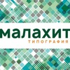 Типография Малахит