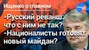 Ищенко о главном русский реванш Порошенко в панике а Зеленский отсиживается в Канаде