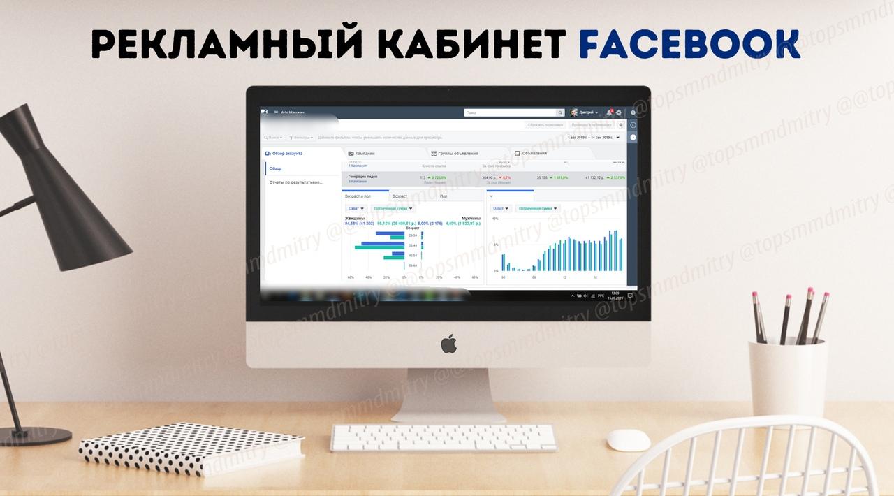 Рекламный кабинет открутка демография. Facebook