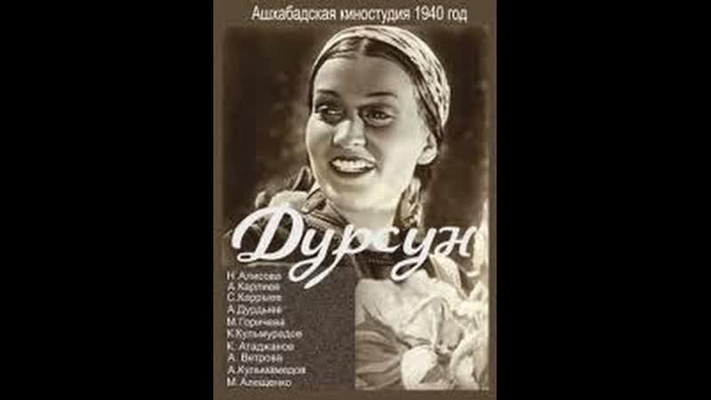 ДУРСУН (Ашхабадская киностудия, 1940)