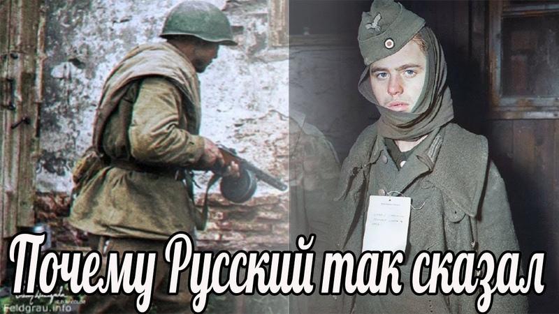 Почему русский так сказал. Воспоминания Вернера Ридле. военные истории