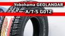 Yokohama A/T-S GEOLANDAR G-012 обзор