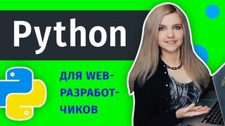 Как создаются сайты на Python с нуля? 🔥 Python для веб-разработки c Django и Flask