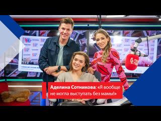 Аделина Сотникова: «Я вообще не могла выступать без мамы!»